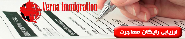 ارزیابی رایگان مهاجرت