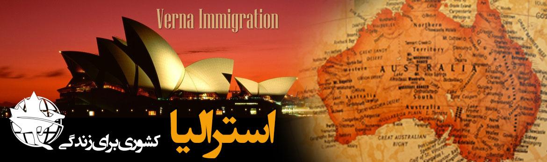 ویزای مهارتی استرالیا